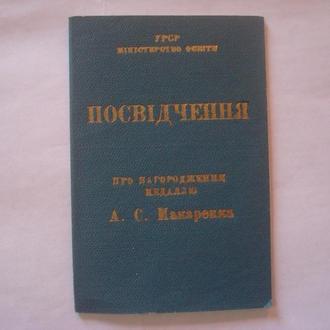"""Удостоверение к медали """"Макаренко"""""""