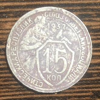 15 копеек 1932 года
