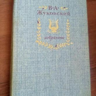 """Книга В.А.Жуковский """"Избранное"""" 1986 год."""