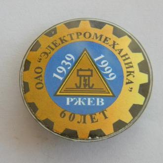 Знак ОАО Электромеханика Ржев