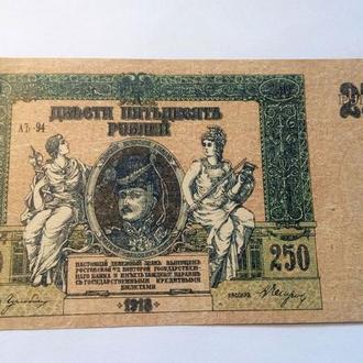 Россия Ростов 250 рублей 1918 год. Состояние! Еще 100 лотов!
