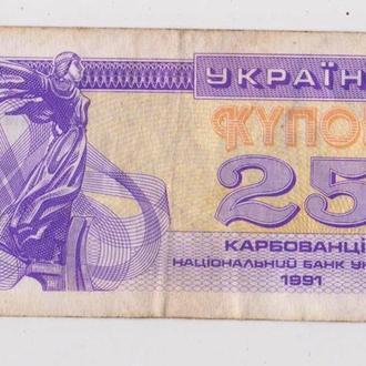 25 крб. 1991 г. = КУПОН =  Украина
