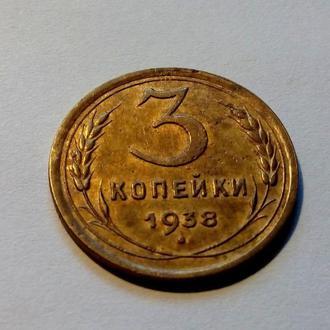 СССР 3 копейки 1938 год. (с2-19) Еще 100 лотов!