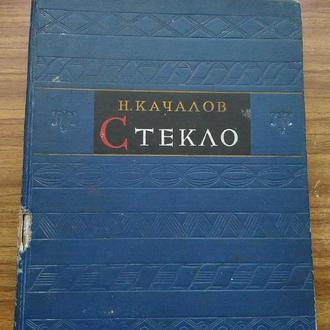 """Книга """" Стекло"""" автор Качалов  Н.Н."""