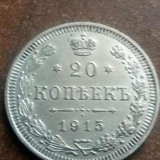 20 копеек 1915 г.   Супер состояние- детализация