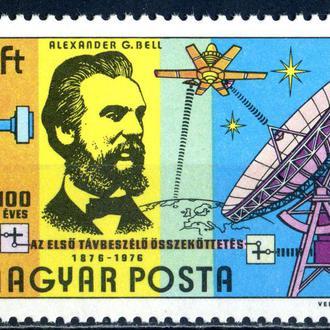 Венгрия. Изобретение телефона. Космос. (серия)** 1976 г.
