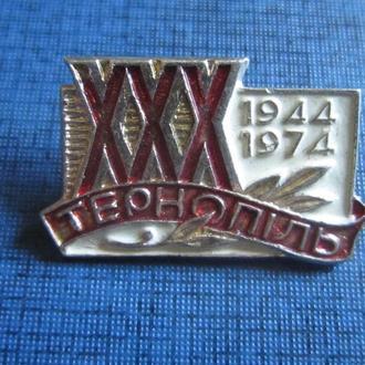 Значок Тернополь 1944-1974