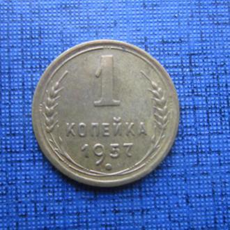 монета 1 копейка СССР 1957 состояние