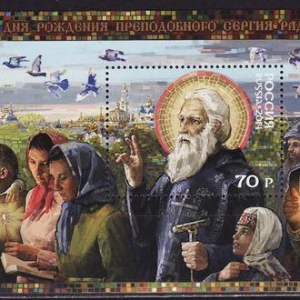 Россия 2014 Сергий Радонежский 700 лет со дня рождения Живопись блок**