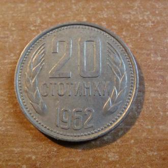 Болгария 20 стотинки 1962