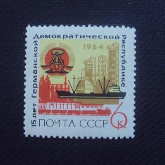 СССР 1964г. негашеные.