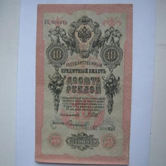 10 рублей 1909 год