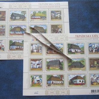 2 малых листа блока Украина 2007 Народная архитектура этнос Українська хата MNH
