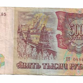Россия 5000 рублей 1993 1994 модификация Серия КЯ