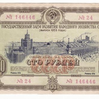 100 рублей облигация 1953 заем развития нар. хозяйства