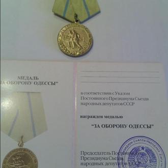 """Продам медаль """"За оборону Одессы"""" с документом"""