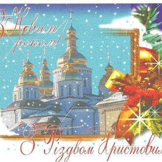 Україна Поштова картка з ОМ З Новим роком ! Зам. 0-3514 Тираж 216  000