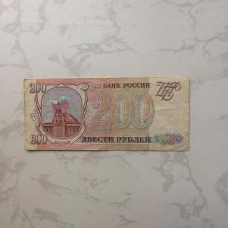 200 рублей 1993 г.