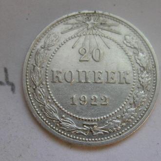 РСФСР, 20 копеек 1922 года.