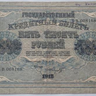 5000 руб 1918 г серия БВ