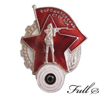 Нагрудный значок Ворошиловский стрелок І ступени. 1932-34 г. Большой (КОПИЯ)