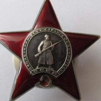 Орден Красная звезда №1205404