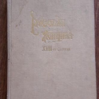 Михневич В. О. Русская женщина XVIII столетия. Репринтное издание 1895 г.