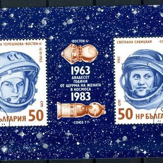 Болгария. Космос (блок) 1983 г.