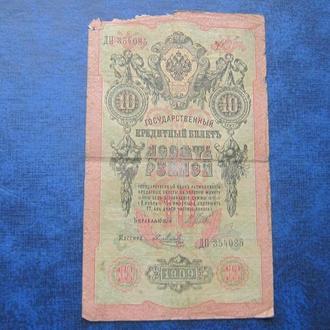 Банкнота 10 рублей Россия 1909 Шипов Я Метц ДП 354085