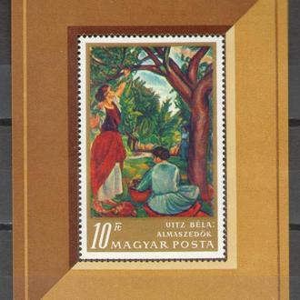 Венгрия 1967 ** Живопись Искусство блок MNH