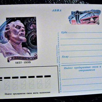 PK 1982 г. 125 лет со дня рождения К.Э.Циолковского