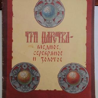 Три царства - медное, серебряное и золотое. Сказки. Гознак, Москва, 1987