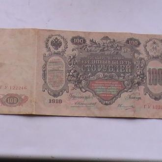 100 Рублей 1910 г Коншин Овчинников ГУ 122246 Николай ІІ Россия
