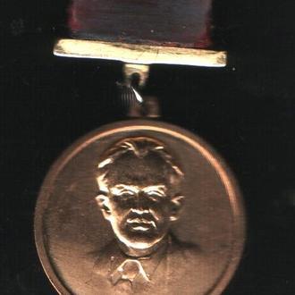 Знак лауреата премии имени О.Е. Корнийчука в области литературы  УССР  1985 ( колодка не родная)