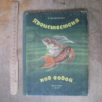 Меркульева. Происшествия под водой. 1957.
