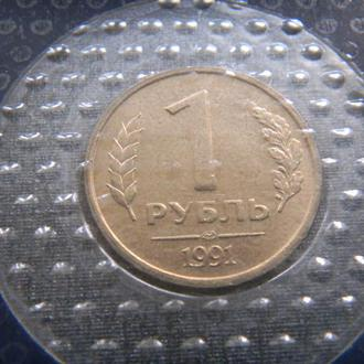 Россия 1 рубль 1991