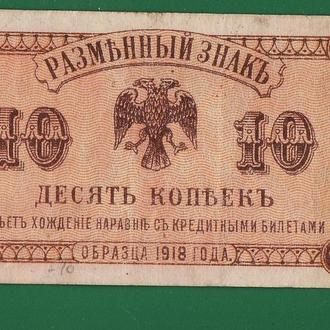 Медведев Временное Прав-во Дальнего Востока 10 копеек 1920