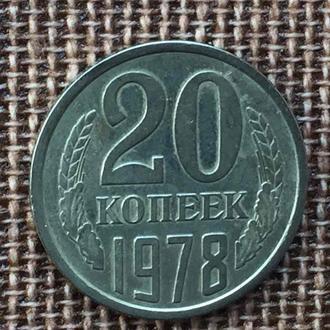 20 копеек СССР 1978 года