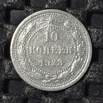 Серебро РСФСР 10 копеек 1923 год