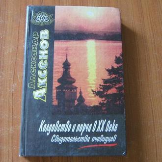 Аксенов А. Колдовство и порча в XX веке. Свидетельства очевидцев