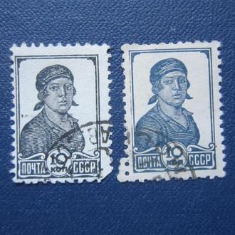 2 марки СССР стандарт работница 1936 и 1953 одним лотом