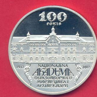 Монеты Украина 2 грн Академия искусств 2017 г