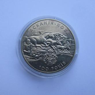 2 грн. Украина Асканія Нова 1998