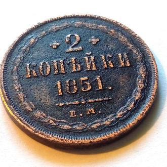 Россия 2 копейки 1851 год ЕМ (2-4-17). Состояние. Еще 100 лотов!