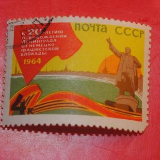марка 1964 г 20 лет освобождения Ленинграда