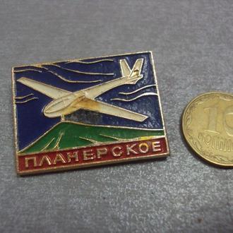 герб планерское №3698