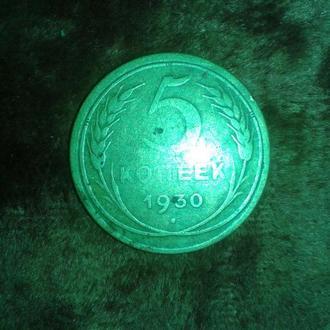 монета 5 копеек СССР 1930 г.