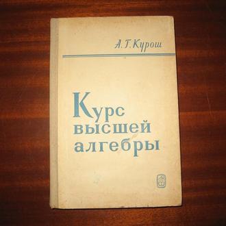 Курош Курс высшей алгебры 1971 г.