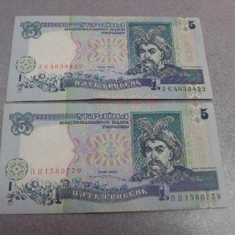 банкнота 5 гривен 1997 год лот 2 шт