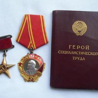 ГСТ Герой Социалистического Труда золотая медаль Серп и Молот + Орден Ленина 1949г. на женщину
